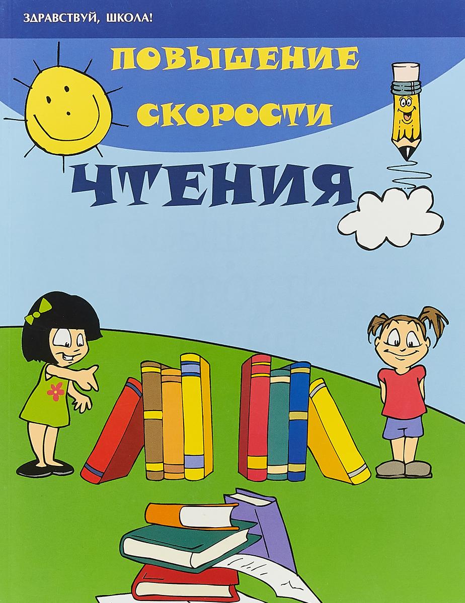 С. Г. Зотов, М. А. Зотова Повышение скорости чтения ISBN: 978-5-222-30985-8