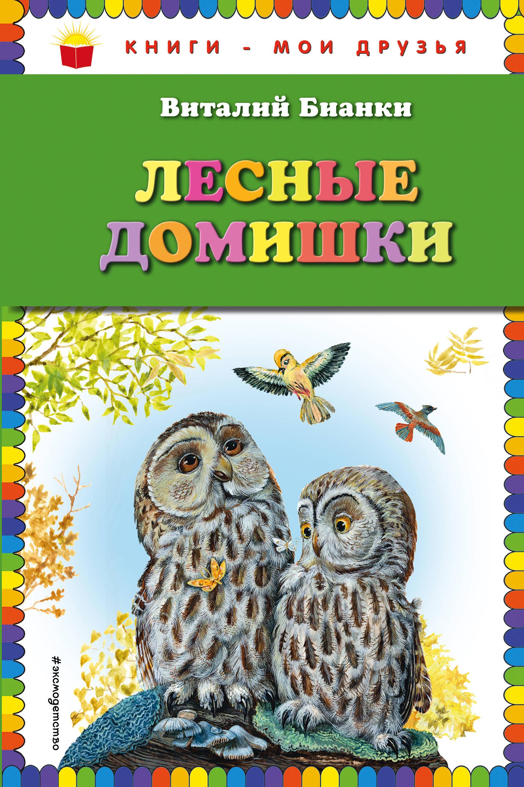 Виталий Бианки Лесные домишки школа в лесу для птиц и зверей 3 книга третья