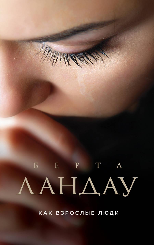 Берта Ландау Как взрослые люди ISBN: 978-5-04-095328-8