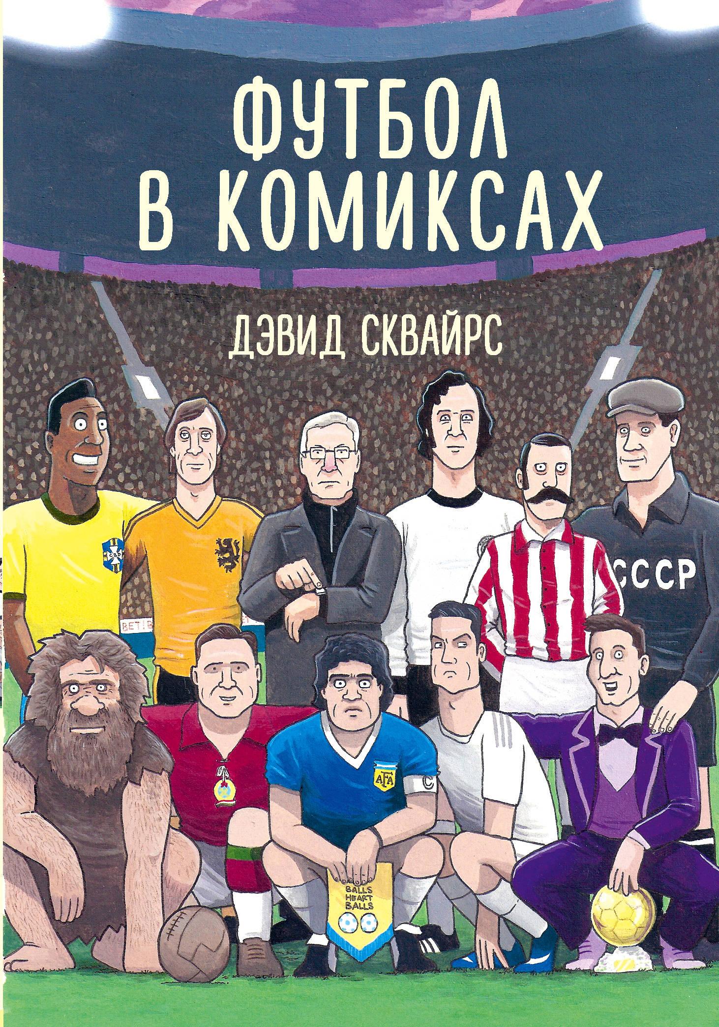 Футбол в комиксах. Дэвид Сквайрс