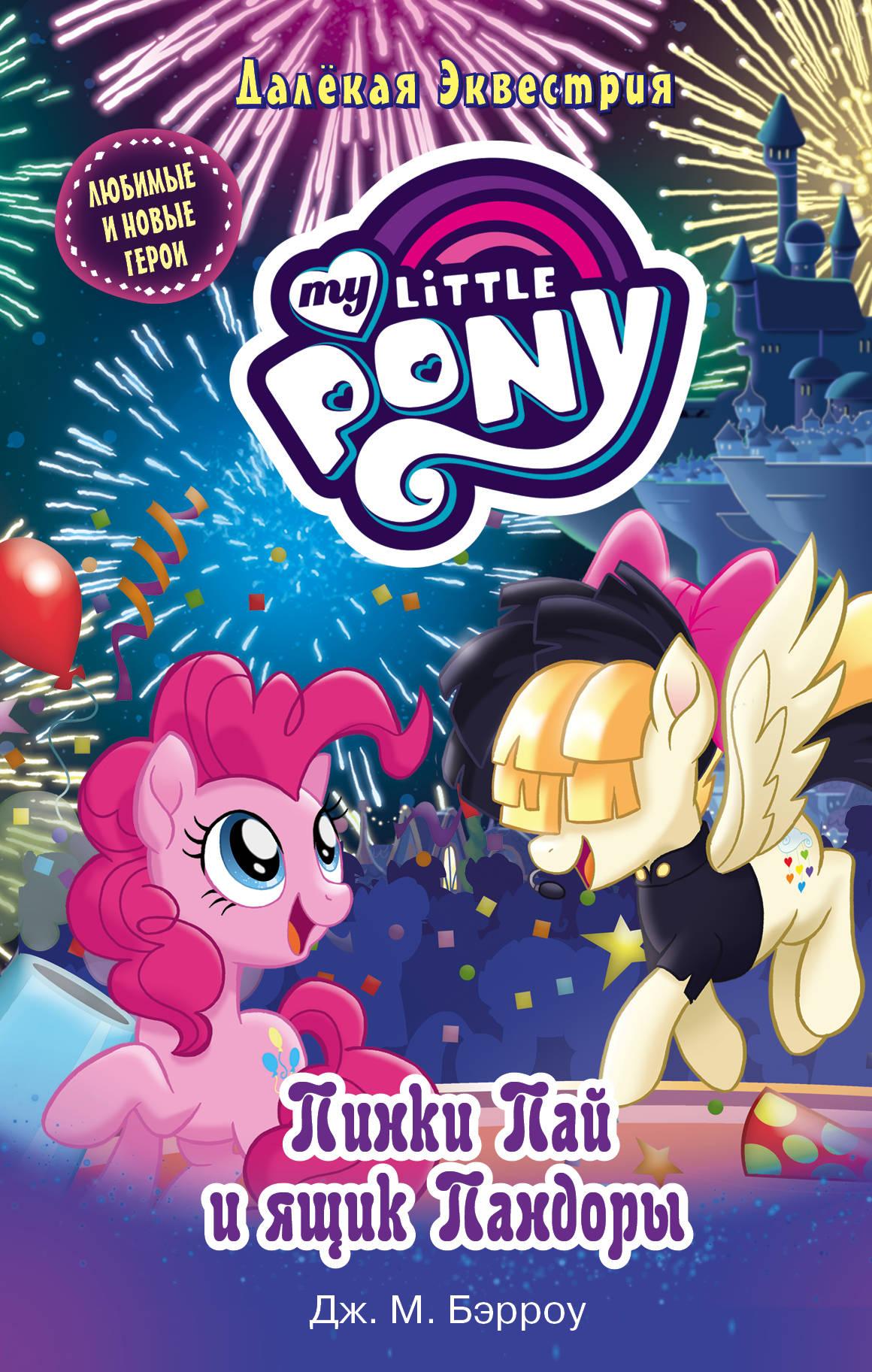 Бэрроу Дж. М. Мой маленький пони. Пинки Пай и ящик Пондоры пинки