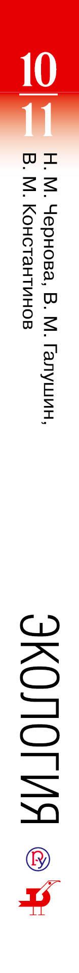 Экология. Базовый уровень. 10-11 классы. Учебник. Н. М. Чернова, В. М. Галушин, В. М. Константинов