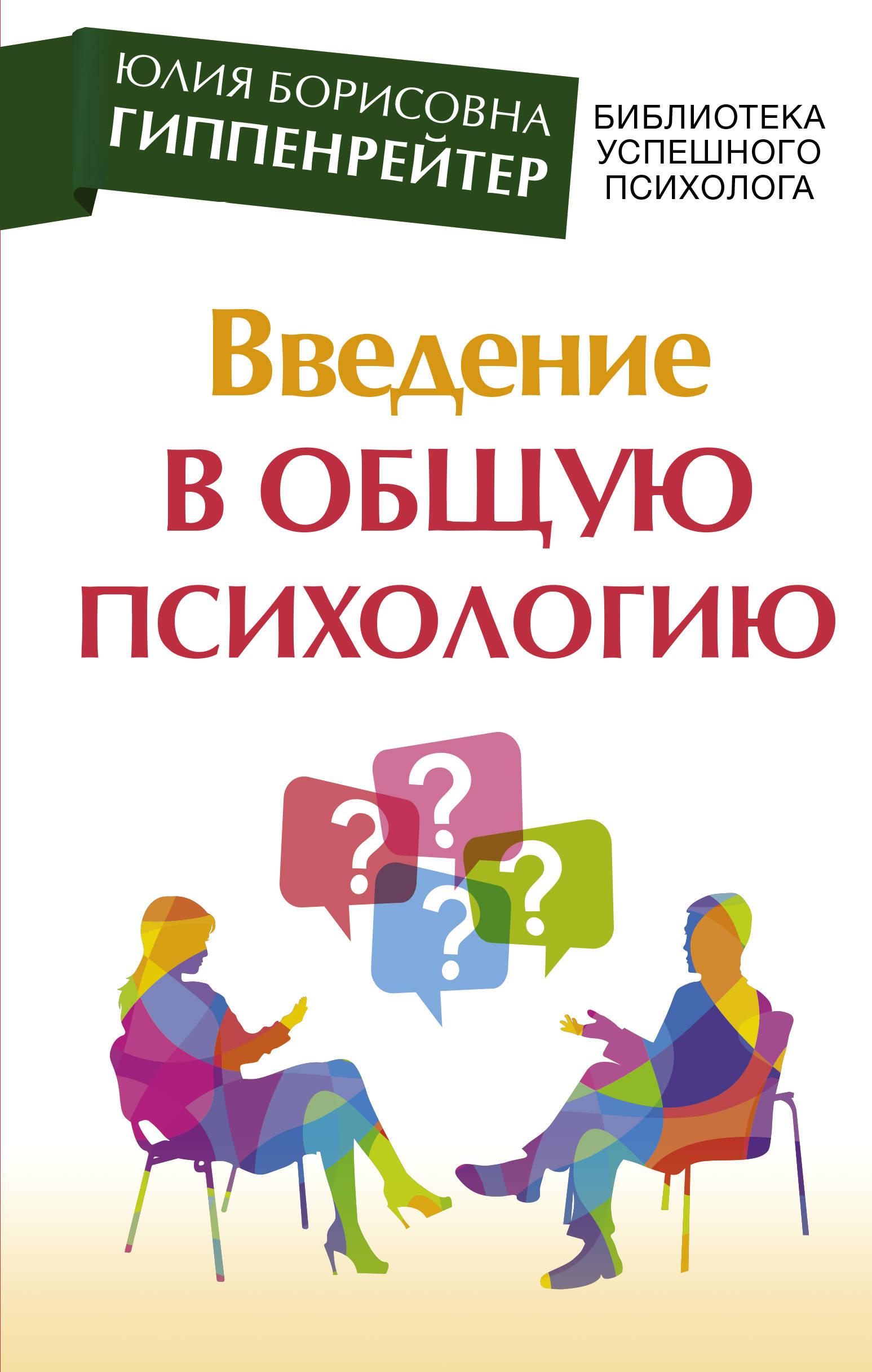 Введение в общую психологию. Гиппенрейтер Юлия Борисовна