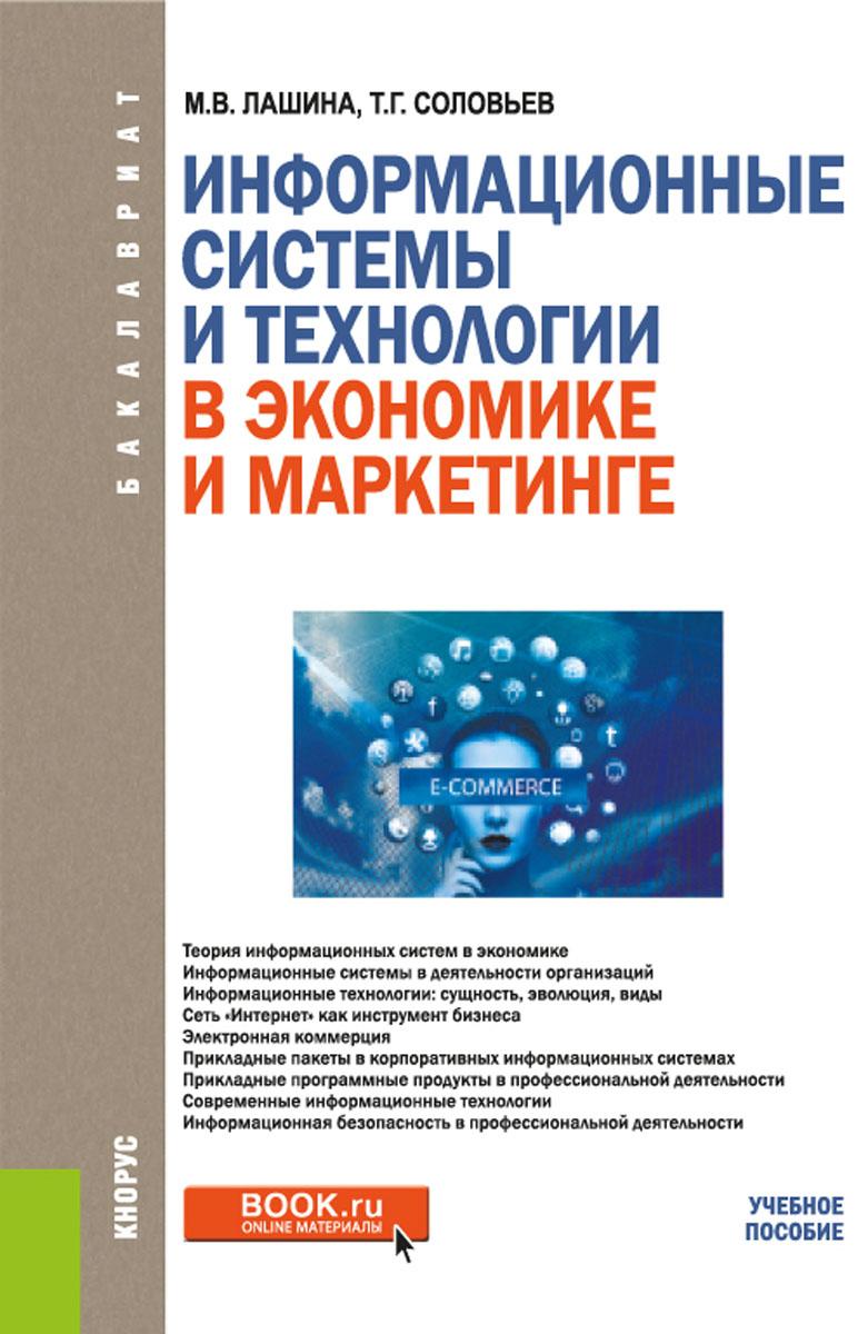 Лашина М.В. , Соловьев Т.Г. Информационные системы и технологии в экономике и маркетинге. Учебное пособие