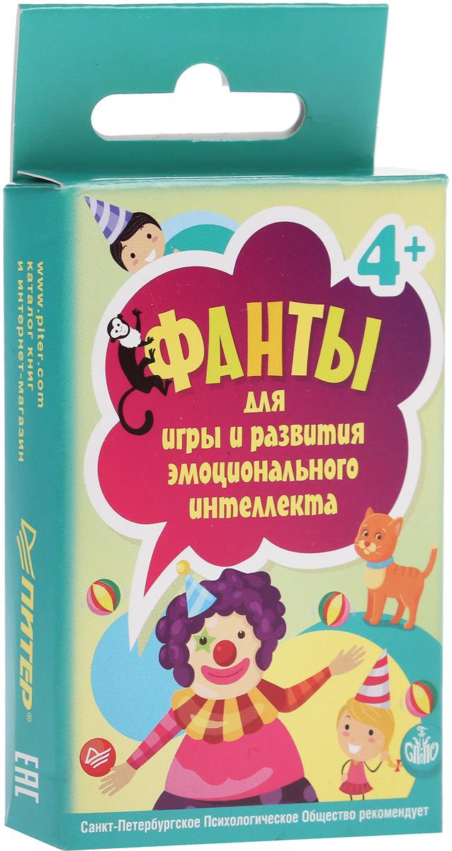 Фанты для игры и развития эмоционального интеллекта. 45 карточек, О. В. Защиринская, В. Шапошников