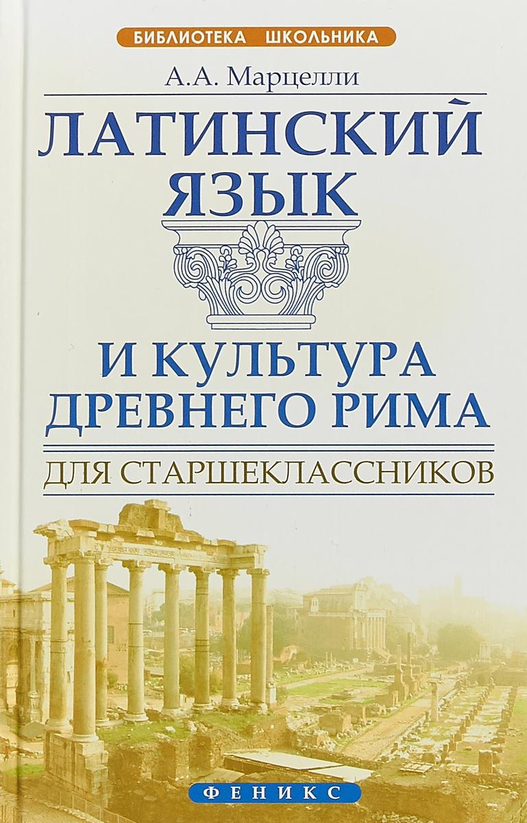 А. А. Марцелли Латинский язык и культура Древнего Рима для старшеклассников ISBN: 978-5-222-24051-9