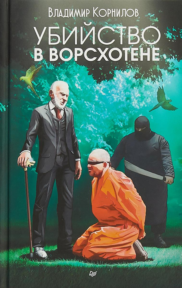 Владимир Корнилов Убийство в Ворсхотене в корнилов убийство в ворсхотене