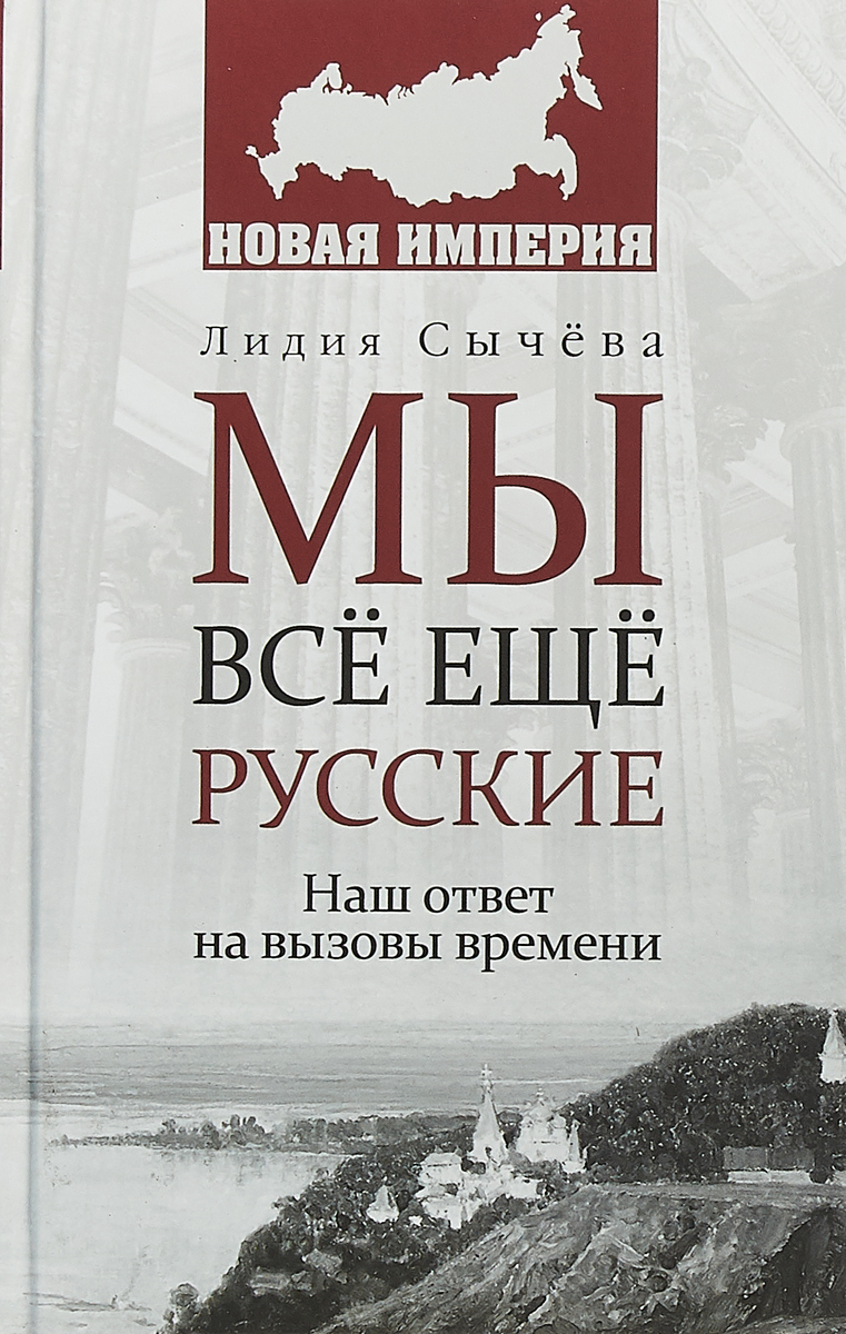 Лидия Сычёва Мы всё ещё русские ISBN: 978-5-4484-0206-7