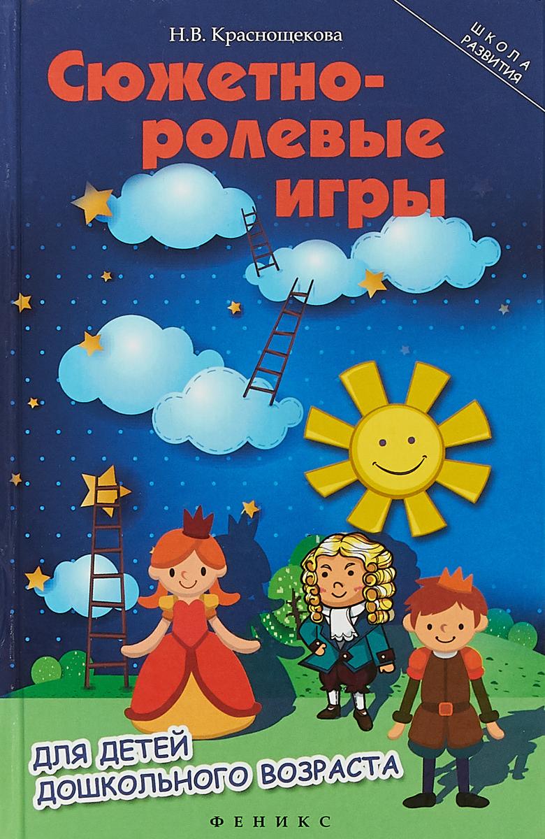 Н. В. Краснощекова Сюжетно-ролевые игры для детей дошкольного возраста цена
