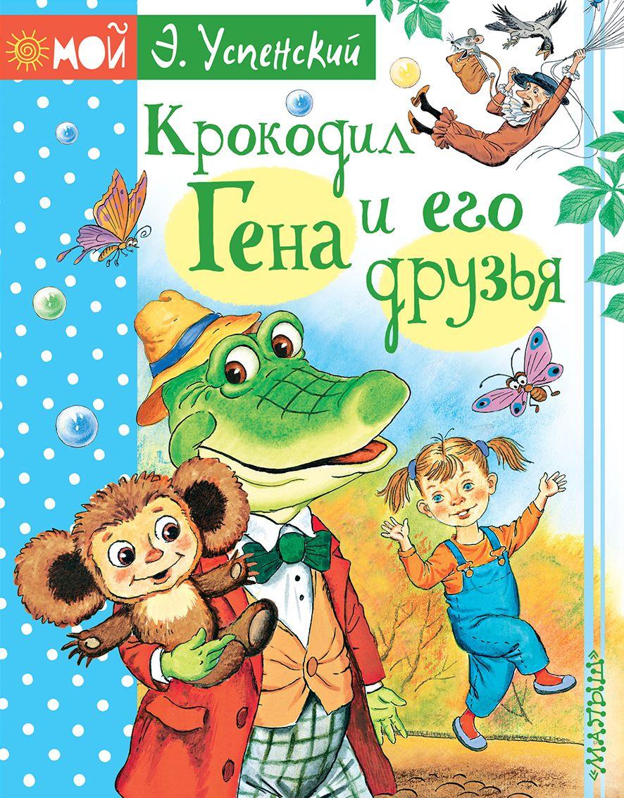 Э. Успенский Крокодил Гена и его друзья ни крокодил историкозанятный