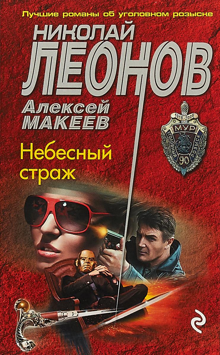 Николай Леонов, Алексей Макеев Небесный страж ISBN: 978-5-04-094295-4