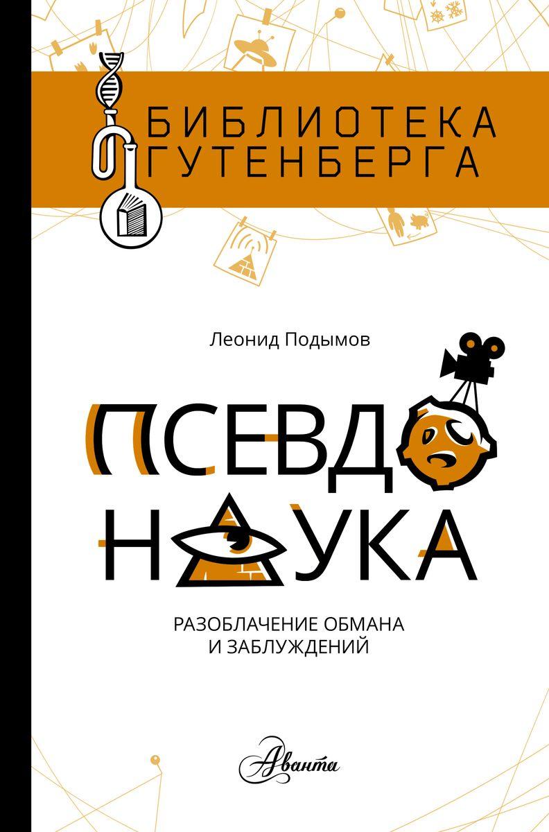 Zakazat.ru Псевдонаука. Леонид Подымов