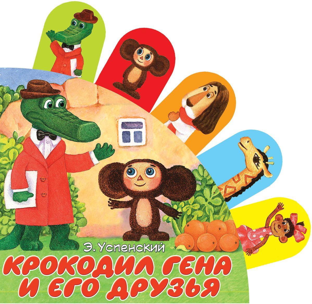 Крокодил Гена и его друзья. Э. Успенский