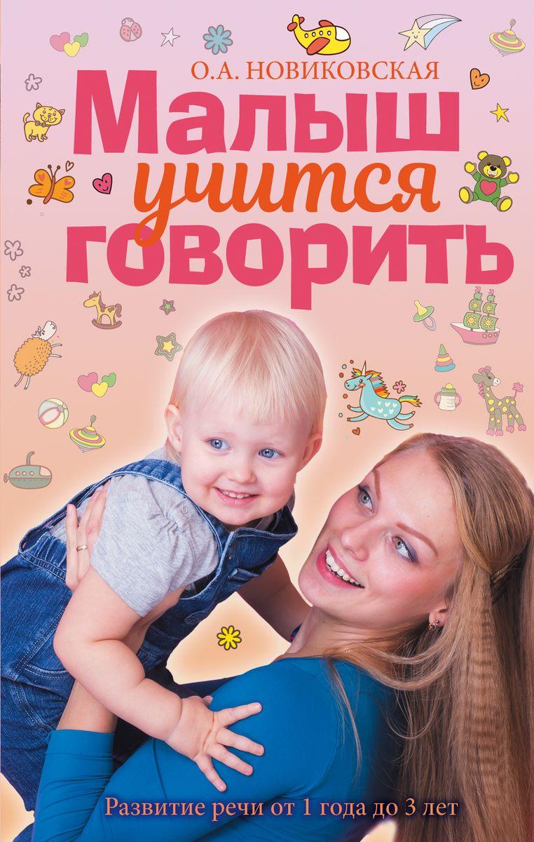 Zakazat.ru: Малыш учится говорить. Развитие речи 1-3 лет. О. Новиковская