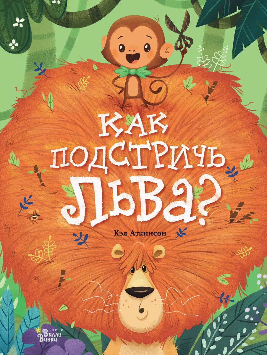 Zakazat.ru: Как подстричь льва?. Аткинсон Кэл