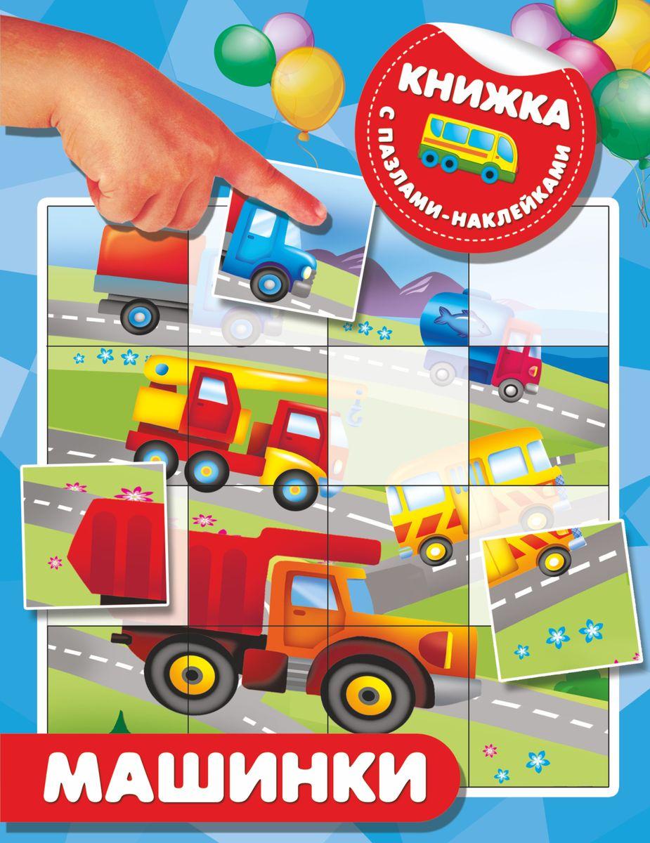 Машинки ISBN: 978-5-17-107996-3