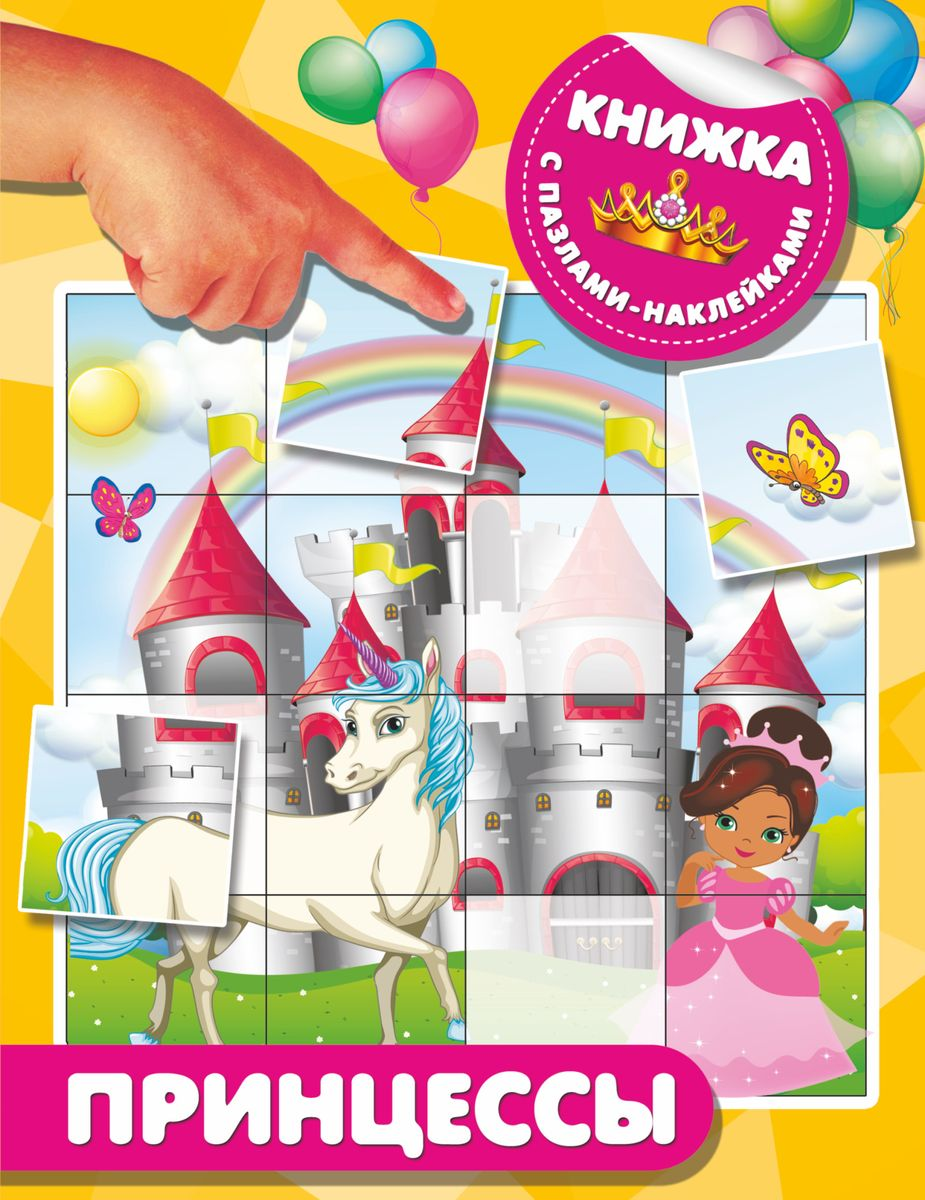 Принцессы ISBN: 978-5-17-107999-4