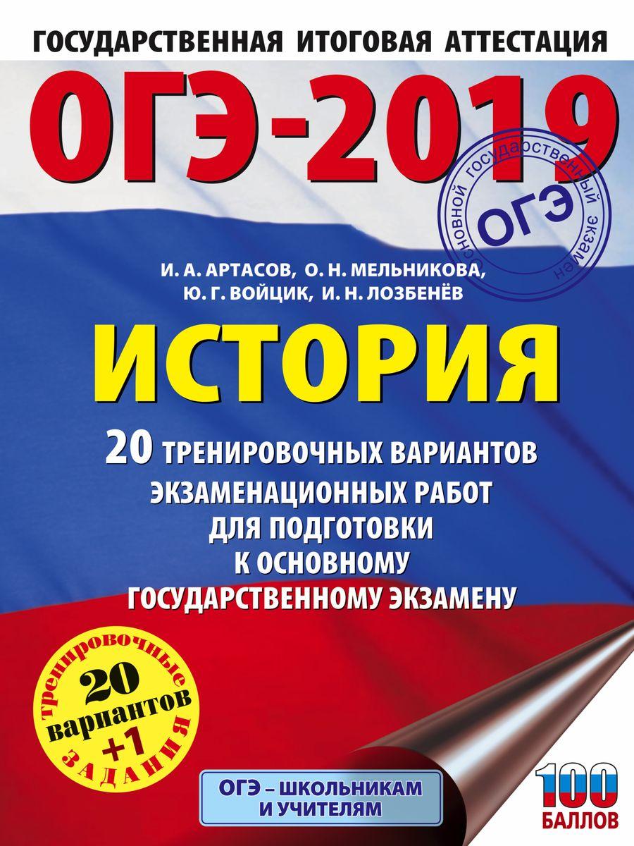 Языку года к литературе 2019 эзаменам решебник и украинскому