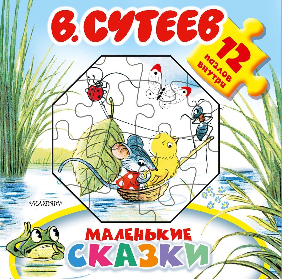 В. Сутеев Маленькие сказки в г сутеев маленькие сказки наклейки