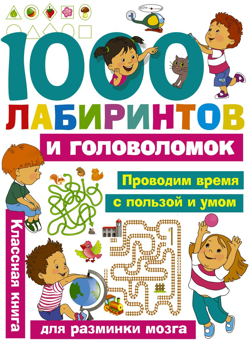 1000 лабиринтов и головоломок ISBN: 978-5-17-108694-7