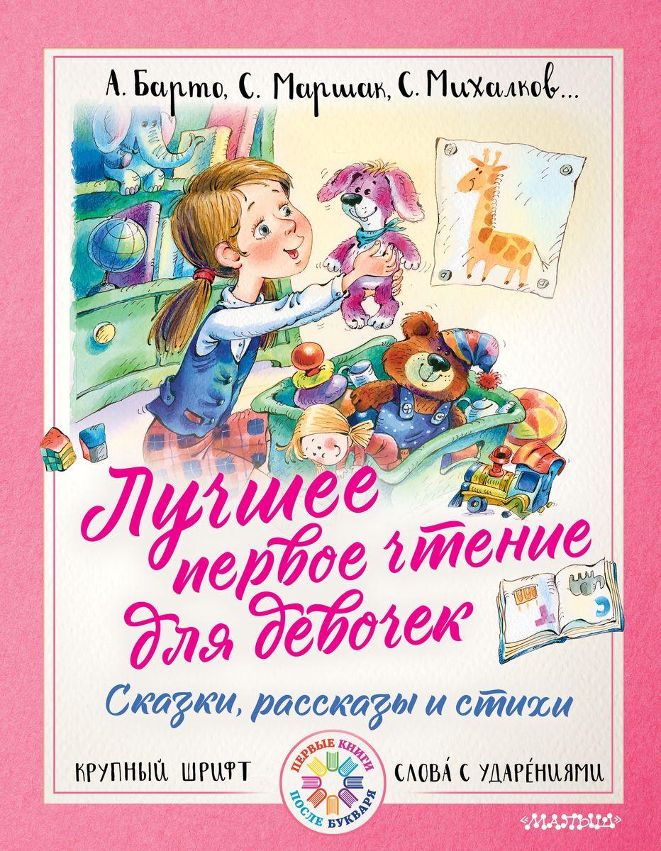 А. Барто, С. Маршак, С. Михалков Лучшее первое чтение для девочек