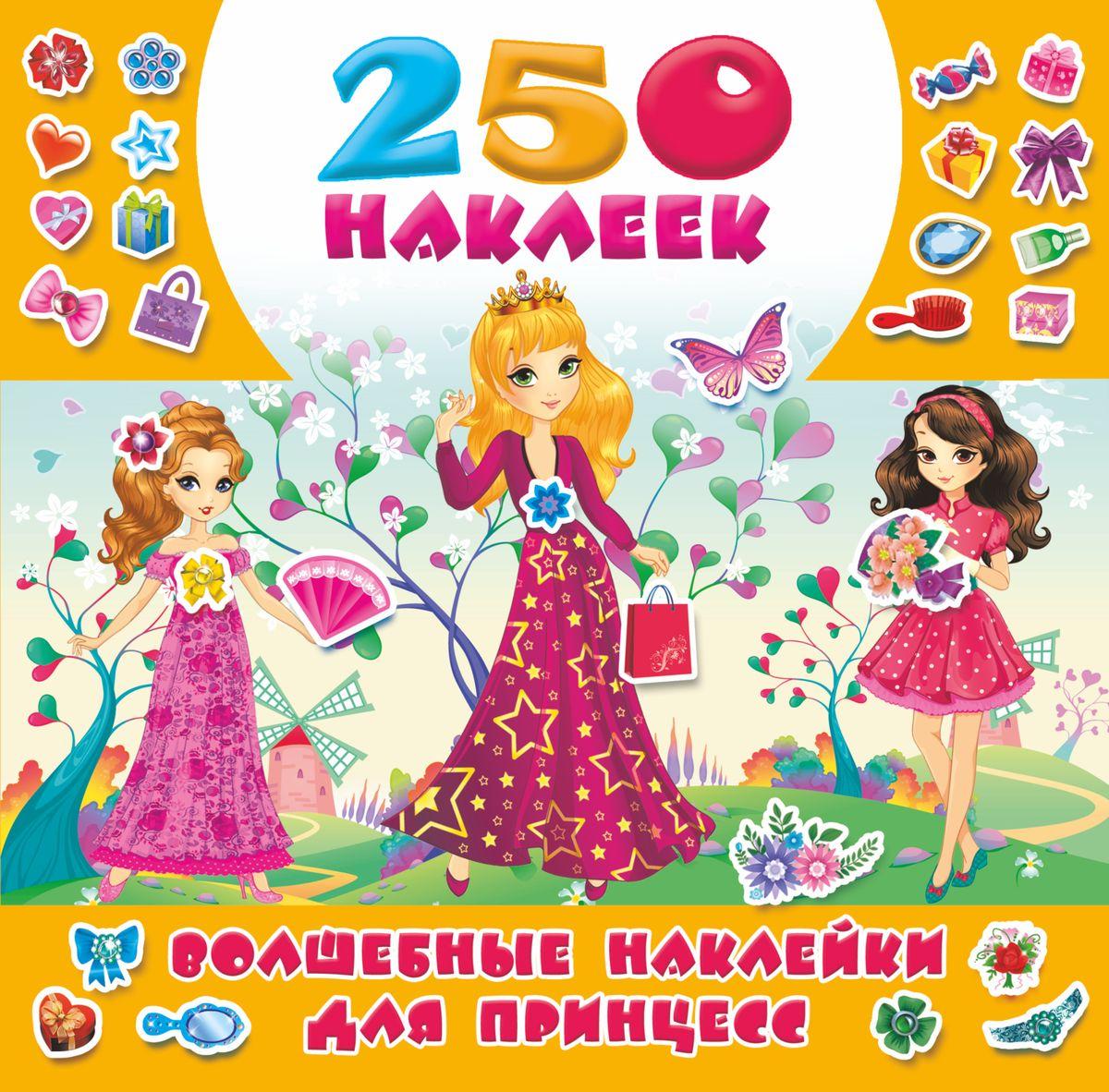 Волшебные наклейки для принцесс и горбунова книжка для девочек всех возрастов рисунки раскраски придумки