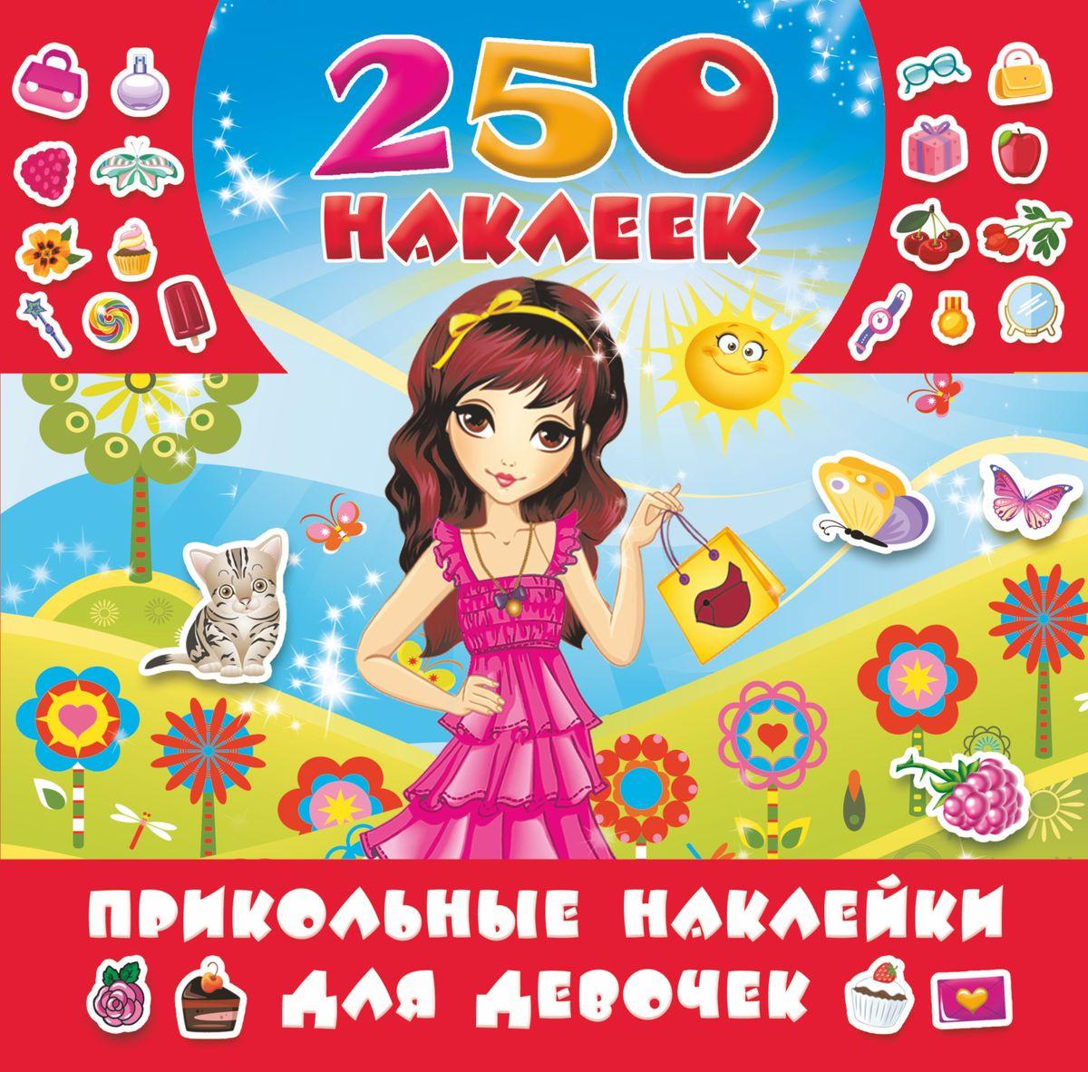 Прикольные наклейки для девочек и горбунова книжка для девочек всех возрастов рисунки раскраски придумки