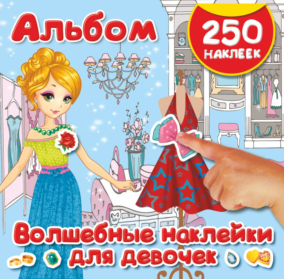 Волшебные наклейки для девочек и горбунова книжка для девочек всех возрастов рисунки раскраски придумки