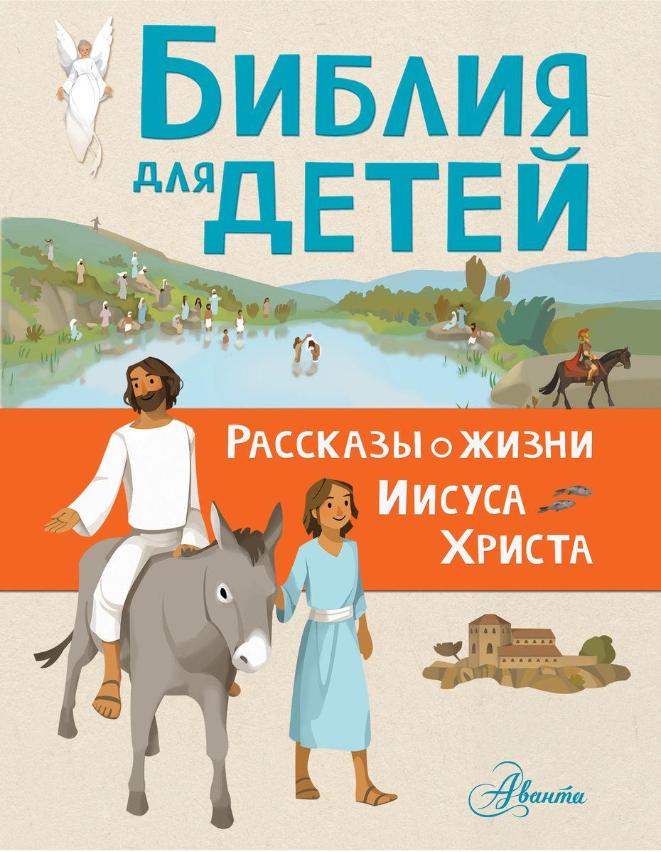 Гаэль Тертрэ Библия для детей. Рассказы о жизни Иисуса Христа