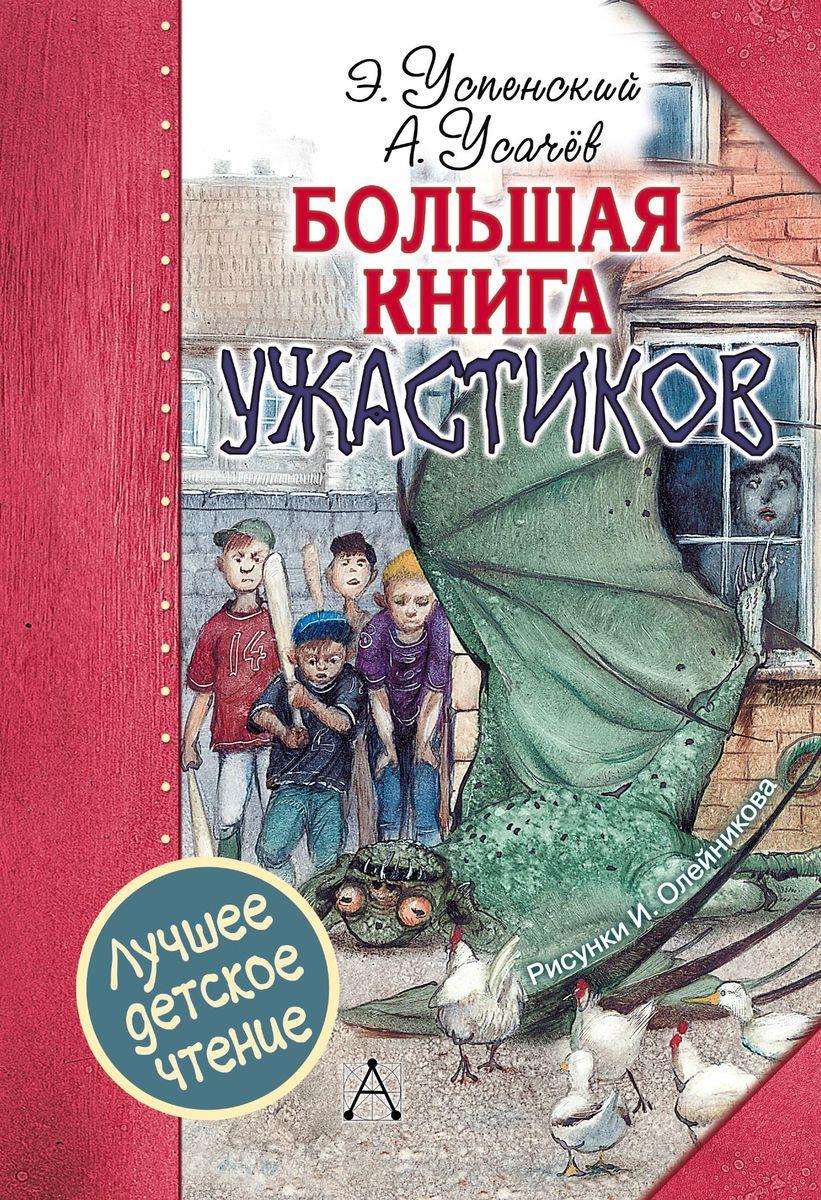 Большая книга ужастиков. Э. Успенский, А. Усачев