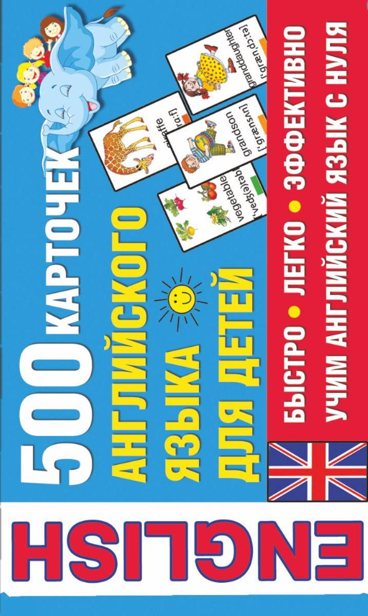 500 карточек английского дл¤ детей