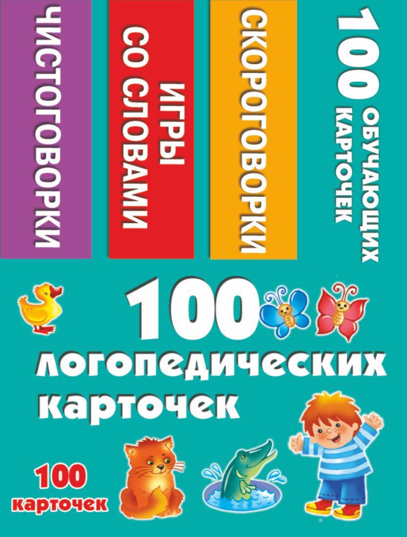 100 логопедических карточек егор белько веселые научные опыты дома 25 развивающих карточек
