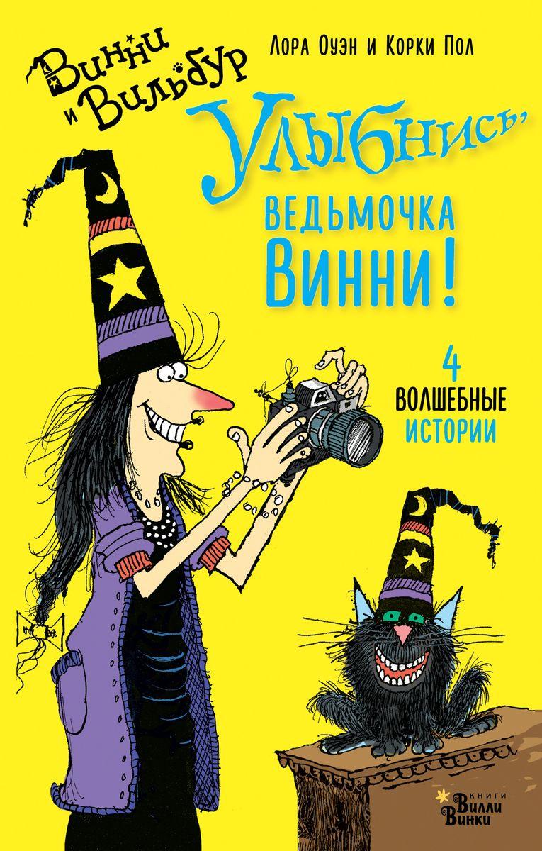 Лора Руэн и Корки Пол Улыбнись, ведьмочка Винни!