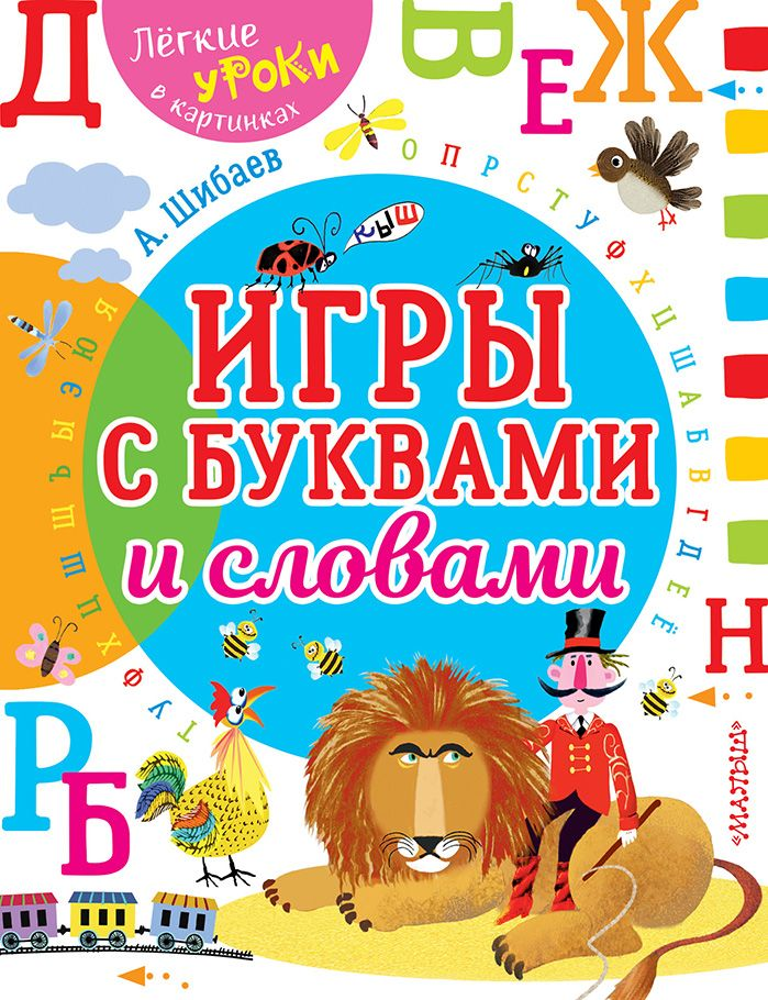 А. Шибаев Игры с буквами и словами книжки с наклейками clever пингвиненок пороро мой мир первые игры с буквами и словами