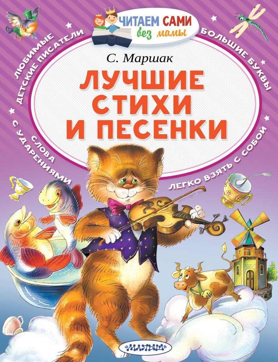 С. Маршак Лучшие стихи и песенки ISBN: 978-5-17-109856-8