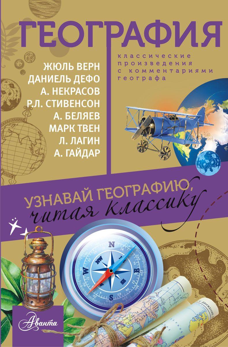 Елена Карпейкина География ISBN: 978-5-17-982411-4