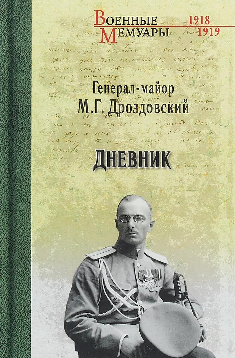М. Г. Дроздовский Дневник трошев г моя война чеченский дневник окопного генерала