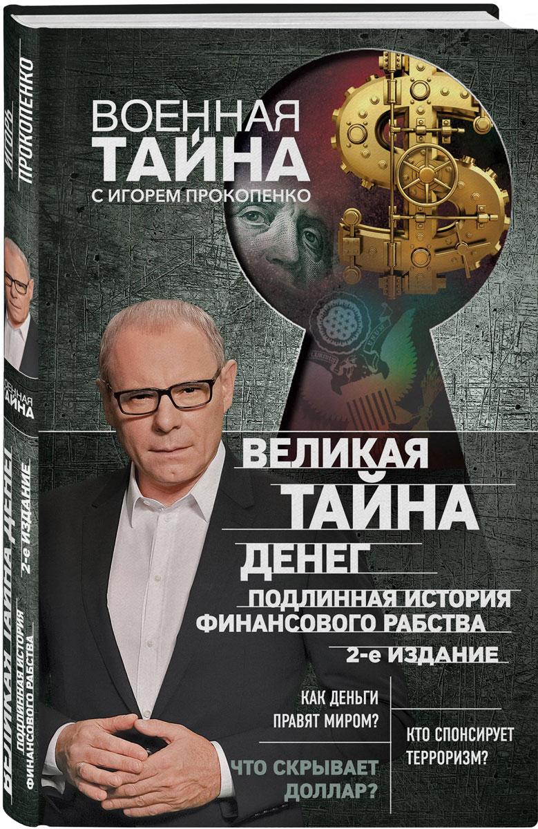Игорь Прокопенко Великая тайна денег. Подлинная история финансового рабства