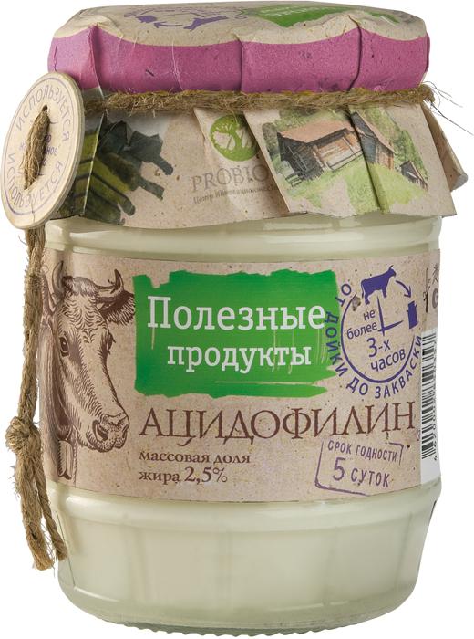 Полезные продукты Ацидофилин 2,5%, 250 г smb345et 1942y smb345 345 bga