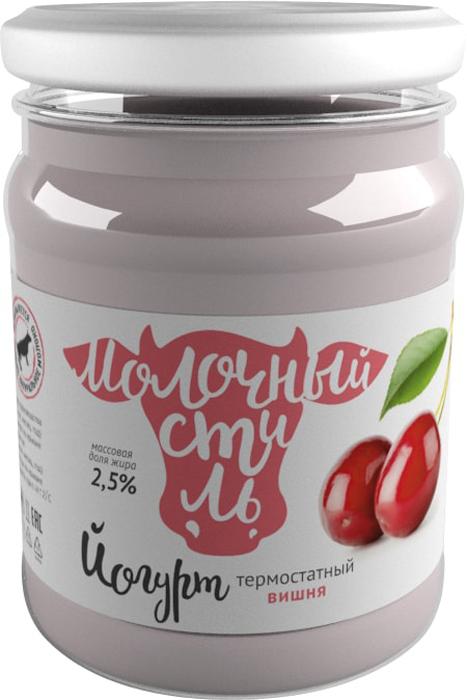 Молочный стиль Йогурт с Вишней 2,5%, 250 г молочный стиль простокваша 4% 250 г