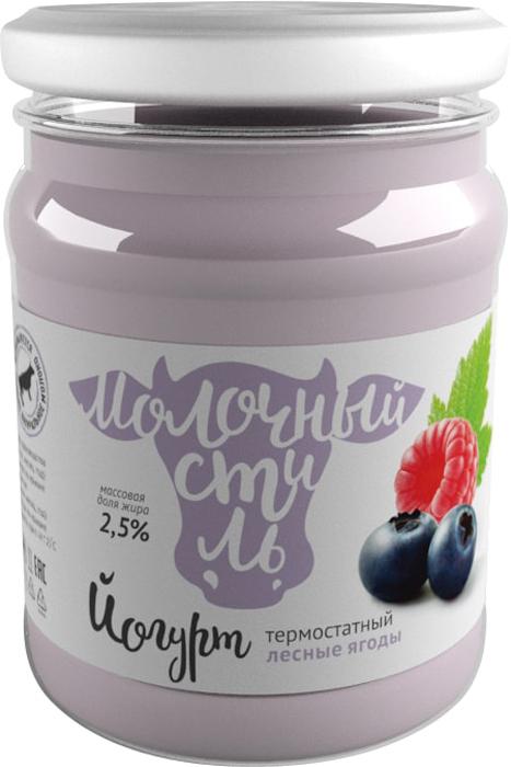 Молочный стиль Йогурт с Лесными ягодами 2,5%, 250 г молочный стиль йогурт натуральный 2 5% 125 г