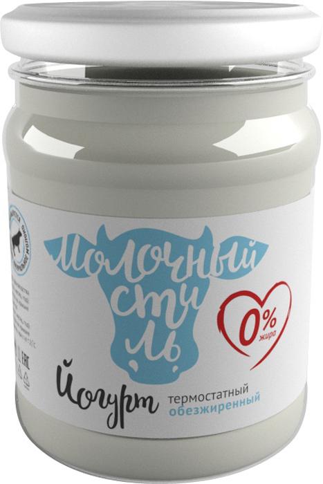 Молочный стиль Йогурт нежирный 0,1%, 250 г молочный стиль йогурт натуральный 2 5% 125 г