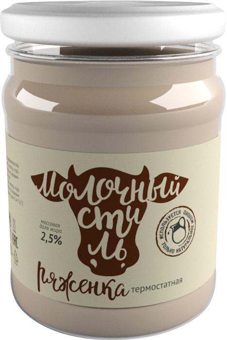 Молочный стиль Ряженка 1,2 - 2,5%, 250 г молочный стиль йогурт земляника 2 5% 250 г