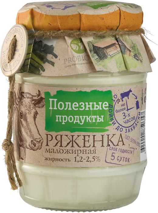 Полезные продукты Ряженка маложирная 1,5 - 2,5%, 250 г простоквашино ряженка 3 2% 430 г