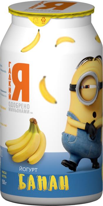 Гадкий Я Йогурт Банан двухслойный 2,5%, 150 г биотворог тёма банан 4 2