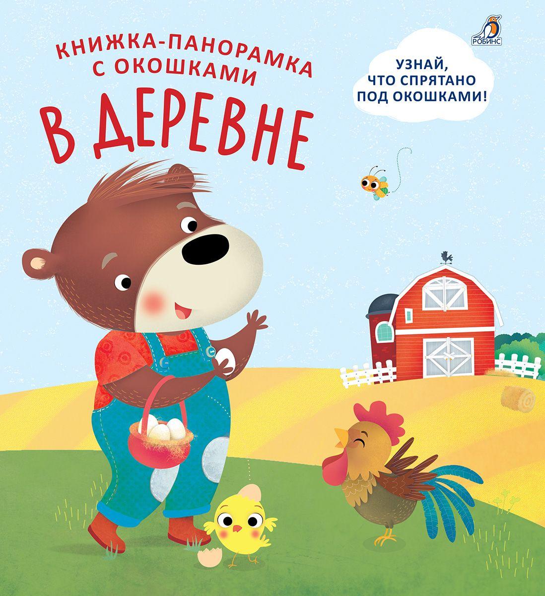 Книжки-панорамки с окошками. В деревне книжки панорамки умка книжка панорамка азбука животных