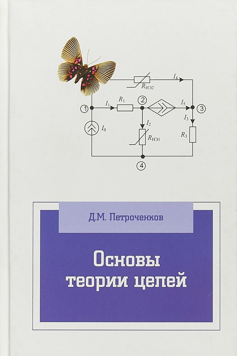 Д. М. Петроченков Основы теории цепей
