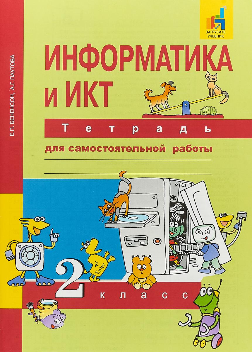 Е. П. Бененсон, А. Г. Паутова Информатика и ИКТ. 2 класс. Тетрадь для самостоятельной работы