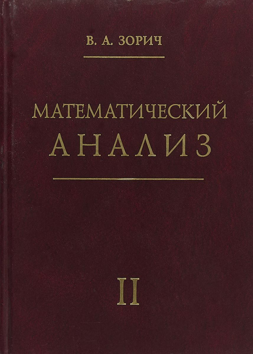 В. А. Зорич Математический анализ. Часть 2