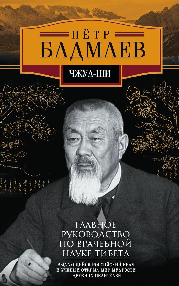 Zakazat.ru Чжуд-ши. Главное руководство по врачебной науке Тибета. Пётр Бадмаев